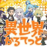 Anime Crossover ISEKAI QUARTET Gets New PV