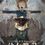 Saga of Tanya the Evil: Movie