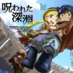 Tabidachi no Yoake: 1st Made in Abyss Compilation Anime Film Gets U.S. Premiere on March 15
