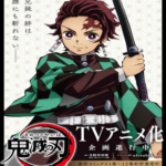 Demon Slayer Anime Gets Theatrical Version in U.S. Premiere on March 31