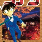 Detective Conan Manga Announced  1-Month Break