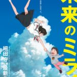 Mirai Wins Best Animation Award on 42'nd Japan Academy Awards