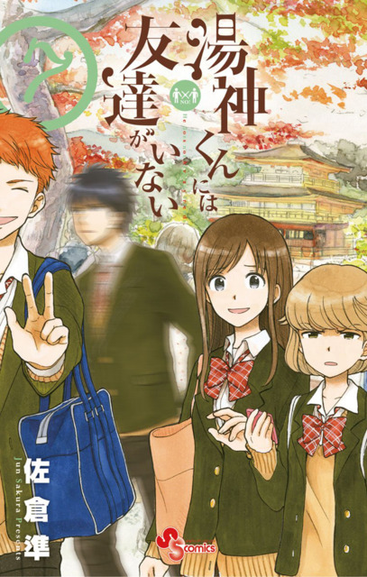 He Does Not Have Any Friends Manga