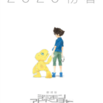 The New Digimon Movie Announces Its Release Date