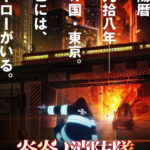 Fire Force Anime Official Release Date on July 5 2019