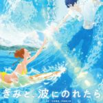 Kimi to, Nami ni Noretara Anime Film Trailer Revealed Theme Song