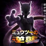 Mewtwo Strikes Back Evolution: Release Date Confirmed 12 July 2019