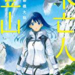 Widow Climbing Volume 1 Manga Released on March 12