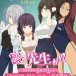 Why the hell are you here Teacher!? Manga to Release Uncensored Anime Episodes