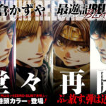 Saiyuki Reload Blast Manga Resumes After 18 Months of Breakoff