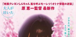 The Wonderland Anime Movie Reveals