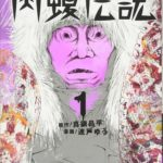 Ushijima the Loan Shark Spinoff Manga Returns This Summer