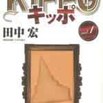 The final arc of Kippo Manga Announced to Start This Summer