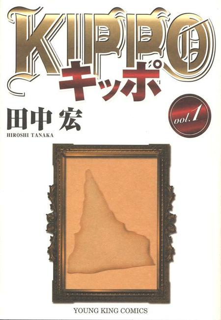 Kippo Manga's Final Arc Announced