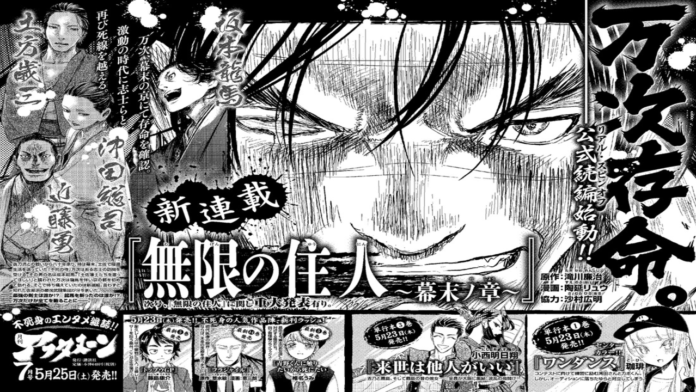 Blade of the Immortal Manga Announced