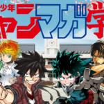 'Shueisha and 'Kodansha' have Combined their Magazines to 'Shonen Janmaga Gakuen'