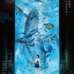 Children of the Sea Anime Movie Official Trailer Released