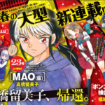 New MAO Manga Series From Rumiko Takahashi