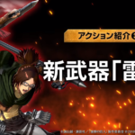 Attack on Titan 2: Final Battle Game's Video New Weapon Thunder Spears