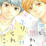 Io Sakisaka Ends Omoi, Omoware, Furi, Furare Manga on May 13