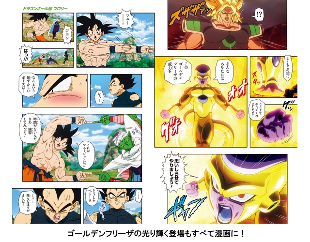 Broly Manga