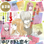 Suu Morishita Launches New Yubisaki And Love Manga This Year