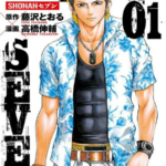 Shonan Seven Manga Announced to End in 3 Chapters