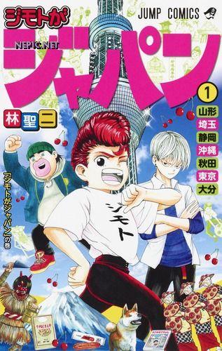 I'm From Japan Manga