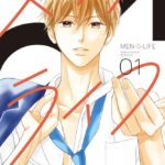 Men's Life Manga By Manga Artist Ayu Watanabe Is Going To Finish In 2 Chapters