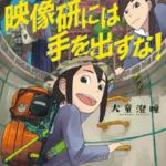 Masaaki Yuasa Directs Keep Your Hands Off Eizouken Manga's TV Anime