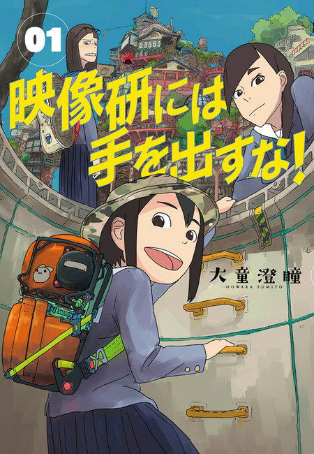 Masaaki Yuasa Directs Keep Your Hands Off Eizouken