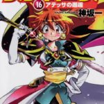 Hajime Kanzaka Launches Third Part of the Slayers Novel Series