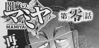Akagi Gets a Sequel Manga