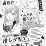 Manga Artist Junko Launches  New Oshi ga Watashi de Watashi ga Oshi de Manga