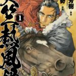 Tenjiku Neppūroku Manga Is Going To Finish On June 14th