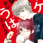 Manga 'Wake Atte Kinō Ubawaremashita' Will End in 4 Chapters