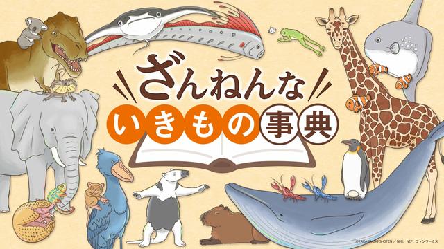 Zannen na Ikimono Jiten Officially Announced for new Episodes
