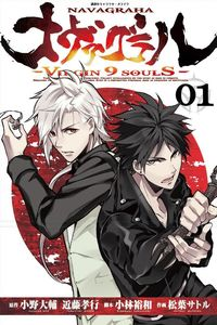Navagraha -Virgin 9 soulS- Manga Ends in July