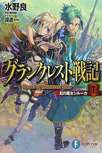 Record of Grancrest War Manga Announced Ending on June 28