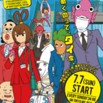 Business Fish 'Motion Capture' Anime Announced to release on July 7