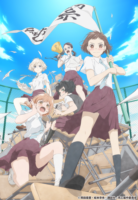 O Maidens in Your Savage Anime's Opening Theme Revealed