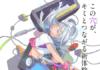 JIN Taichi Hashimoto and Dai Sato Creates New Anime Project LISTENERS