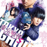 Tokyo Ghoul S Live-Action Movie's New Trailer Released