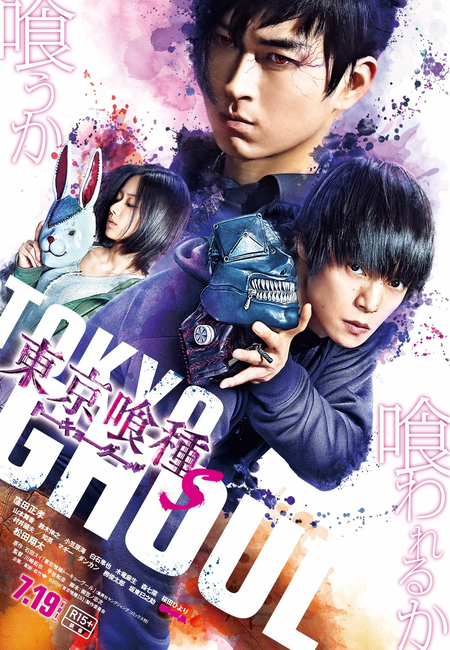 The Live-Action Movie will open in Japan on July 19.