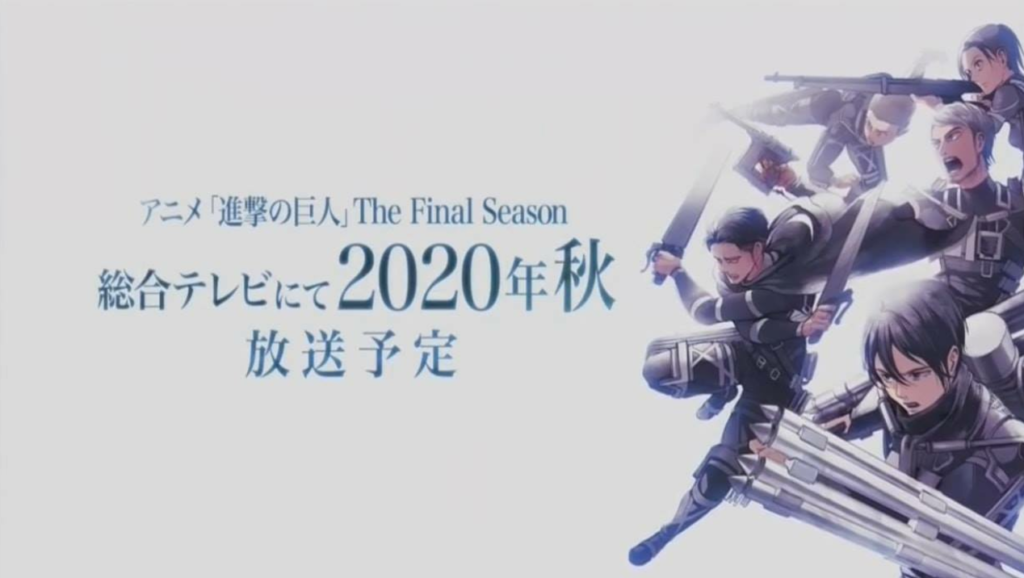Attack on Titan Season 4 Officially Confirmed for 2020