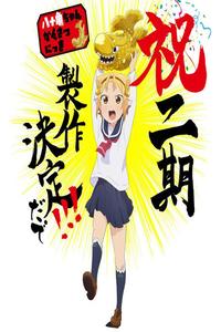 Yatogame-chan Kansatsu Nikki Anime Announced for Season 2