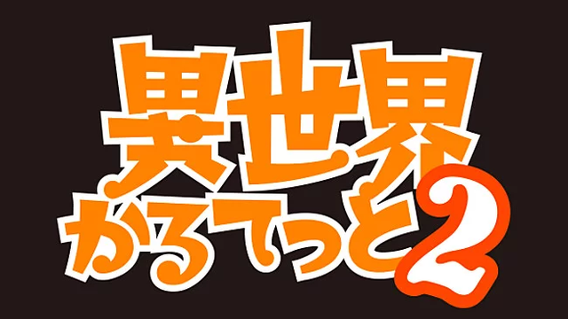 Isekai Quartet Anime Announced for Season 2