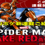 Kodansha Launches New Spider-Man: Fake Red Manga