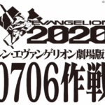 The First 10 Minutes Of New Shin Evangelion Film Will Screen At Anime Expo, Japan Expo