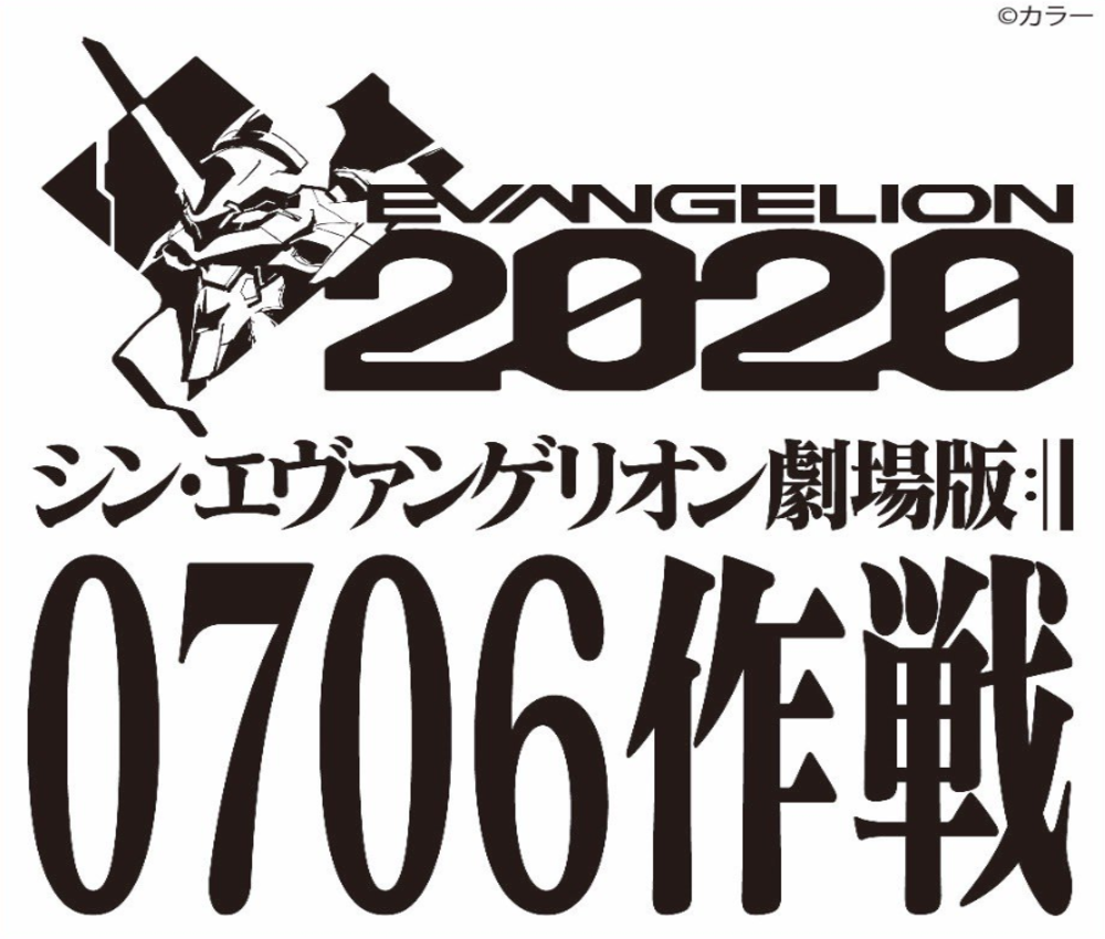 The First 10 Minutes Of New Shin Evangelion Film Will Screen
